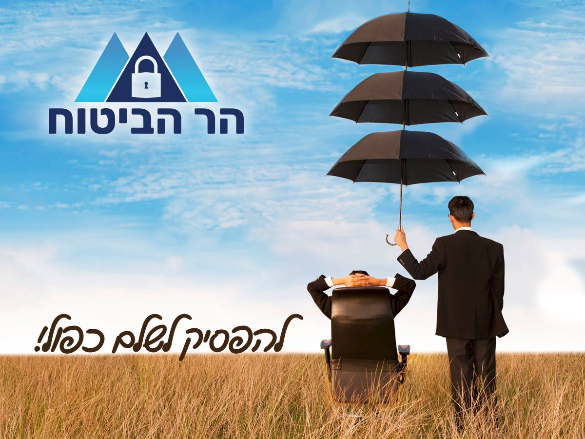 הר הביטוח מטריות